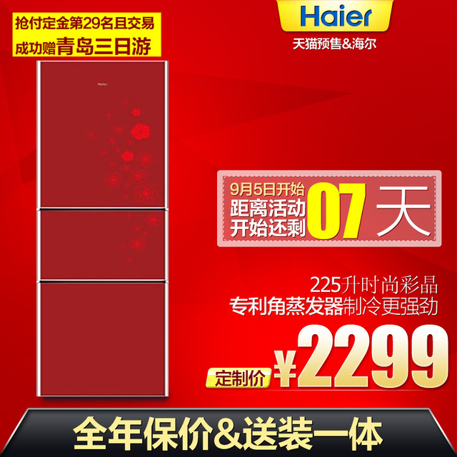 Haier haier bcd-225sczm three door electric refrigerator