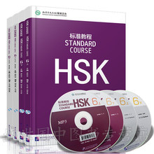 цена 4PCS Chinese Standard Course HSK 6 A and B (Include CD ) Chinese English exercise book HSK students workbook and Textbook онлайн в 2017 году