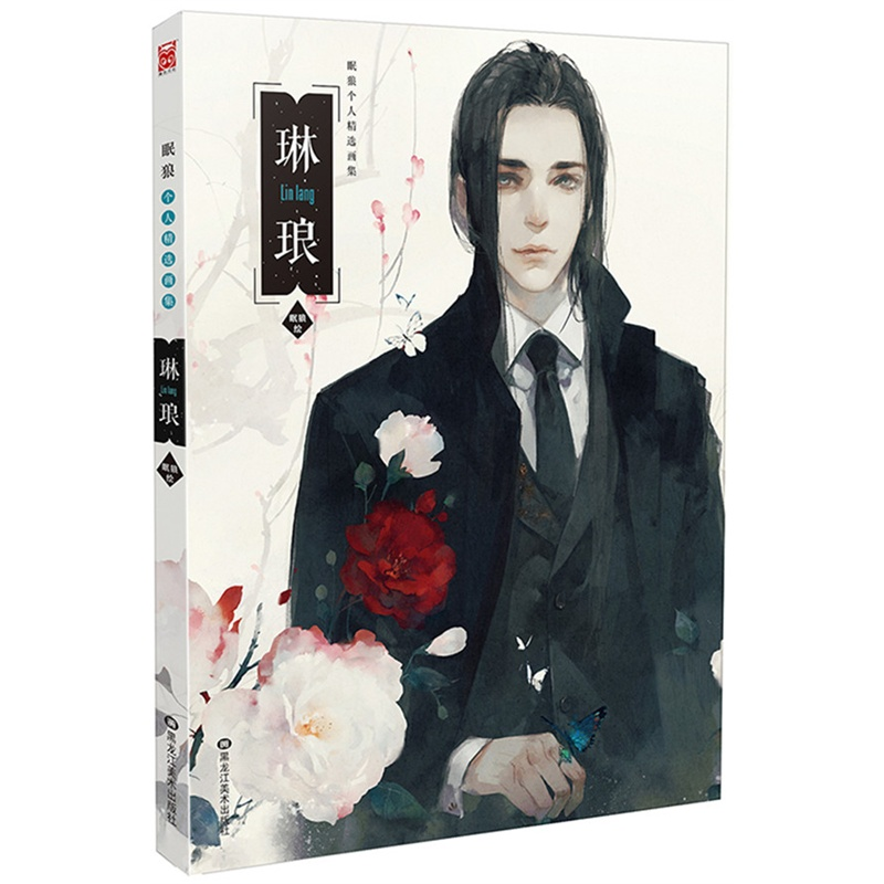 New Arrival Lin Lang (Chinese Version) New Hot selling Personal collections book for Adult libros new arrival iron