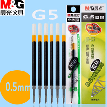 20Pcs/box M&G G-5 Press Gel Pen Refills 0.5mm Blue/Black/Dark/Blue And Red Ink For Student Stationery Writing Push Type Gel Pens стоимость