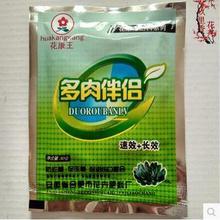1 упаковка, 30 г, специальное зернистое удобрение для суккулентов, быстрорастворимое в воде удобрение, цветочное удобрение, анти-корень роты