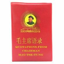 Цитаты от Chairman Mao Tse-Tung The Little Red Book китайские/английские книги для взрослых