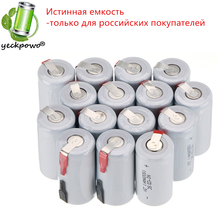 True capacity! 15 pcs SC battery subc battery rechargeable nicd battery replacement 1.2 v accumulator 1800 mah power bank