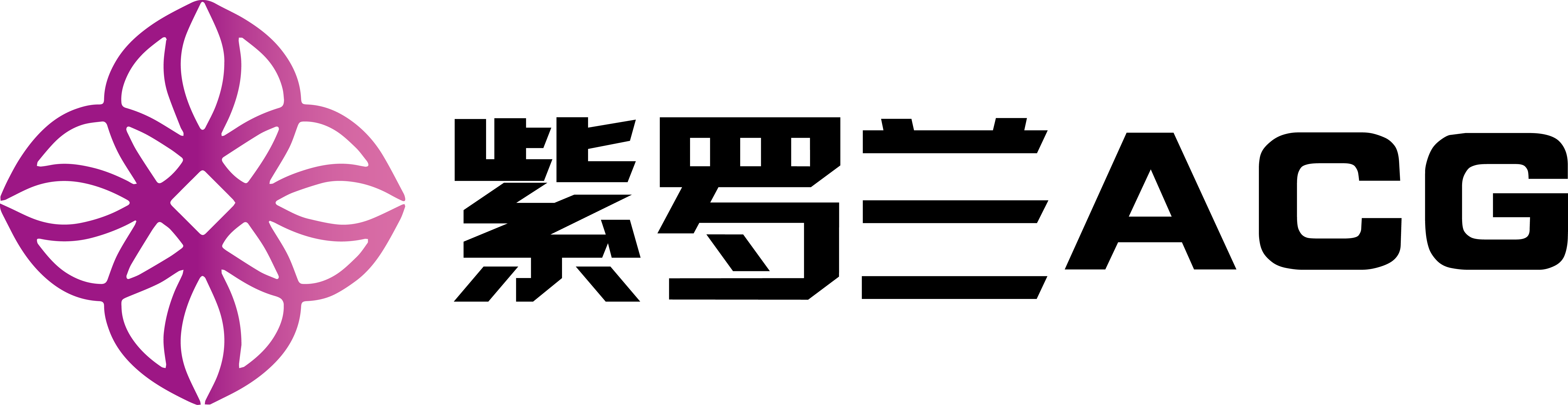 紫罗兰ACG