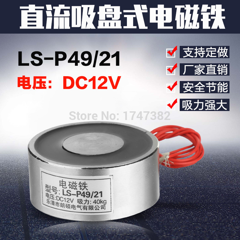 P49/21 Holding Electric Magnet Lifting 40KG Solenoid Holding Solenoid Electromagnet DC 12V 24V dc 24v 1 2a 18mm 0 3kg pull electric solenoid electromagnet coil