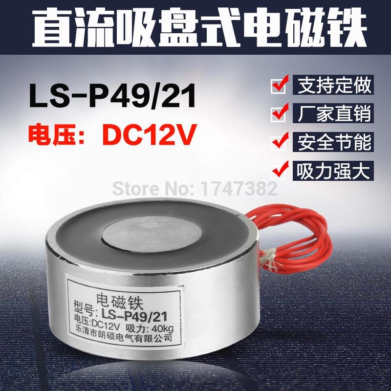 цена на P49/21 Holding Electric Magnet Lifting 40KG Solenoid Holding Solenoid Electromagnet DC 12V 24V