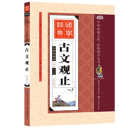 Text Books Of Literary Chinese With Pinyin / Chinese Traditional Culture Book For Kids Children Early Education