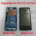 100% оригинальный новый лучший передний ободок средняя рамка + корпус батареи задняя крышка для HTC U12 + U12 Plus задняя крышка + объектив камеры