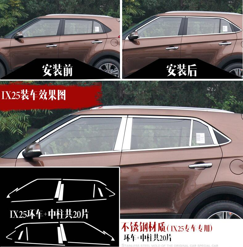 car-styling case For Hyundai ix25 Creta full window trim cover decoration Exterior Stainless steel accessory 2015-2017 for hyundai creta ix25 cantus 2014 2015 2016 2017 stainless steel full window sill trims with center pillar 20pcs car styling