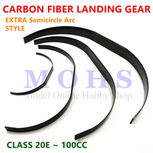 carbon fiber landing gear 20cc ~ 60cc EXTRA  arc type RC airplane aircraft gasoline electric 26cc 50cc carbon landing gear