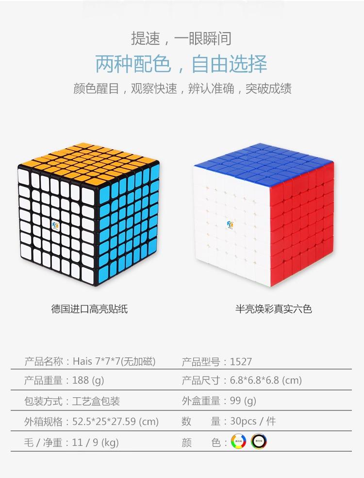 yuxin hays cube 04