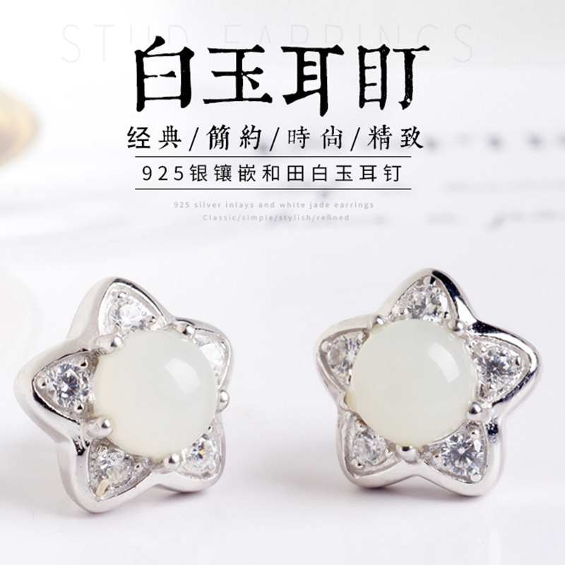 2019 Earings Fashion Jewelry Earrings Female Belt Certificate Manufacturer Direct Selling Exquisite 925 Jade Star Semi-ball 2019 Earings Fashion Jewelry Earrings Female Belt Certificate Manufacturer Direct Selling Exquisite 925 Jade Star Semi-ball