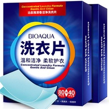 BIOAQUA 120pcs Fragrance Clean Laundry Tablets Hand Laundry Detergent Powder Soap Softener Washing Clothes Skin Care