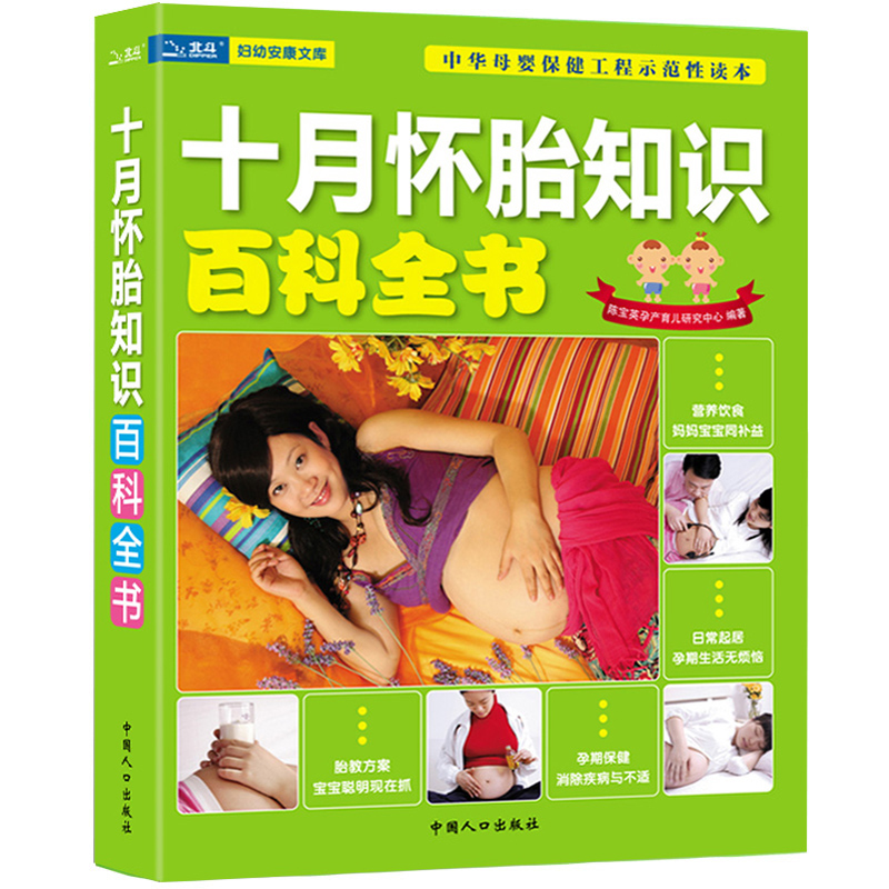 1pcs New Pregnant woman books October Pregnancy/Pregnant Mother's Nutrition Recipes Maternal Health Prepregnancy Encyclopedia influence of pregnancy weight on maternal and child health workshop report