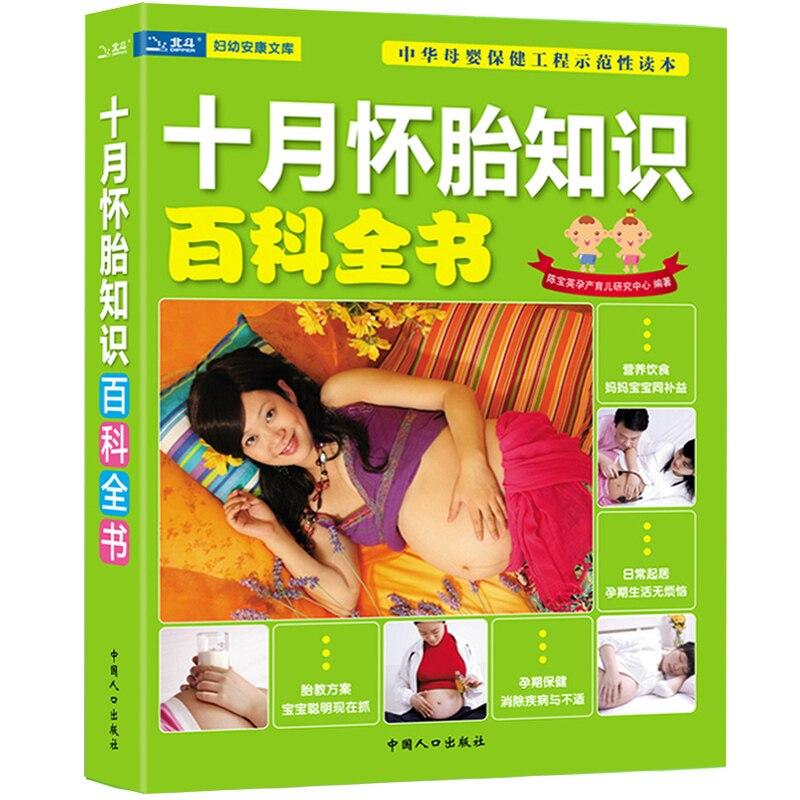 1pcs New Pregnant Woman Books October Pregnancy/Pregnant Mother's Nutrition Recipes Maternal Health Prepregnancy Encyclopedia