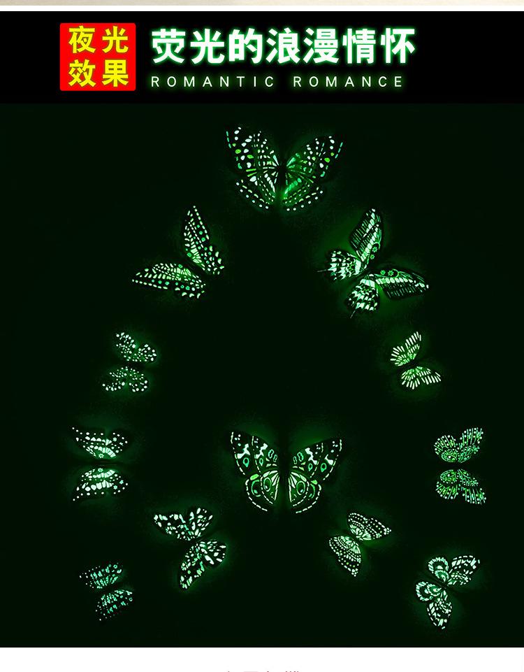 12 шт. пвх 3д поделки баба сладкий светятся в темноте дизайн ожерелье магнит магнит сказка VA перо stickes стены декор для дома