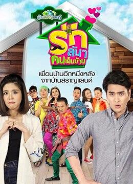 《溢出的爱》2018年泰国剧情,喜剧,爱情电视剧在线观看