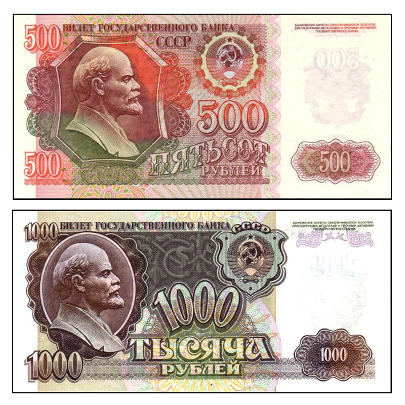 100 pcs 1000 rubles Russia USSR 1992 1991 years