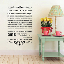 French version of Islamic wall sticker Mural Vinyl Decal Wall Art Quran Quote Allah Arabic Muslim Home Decoration W632