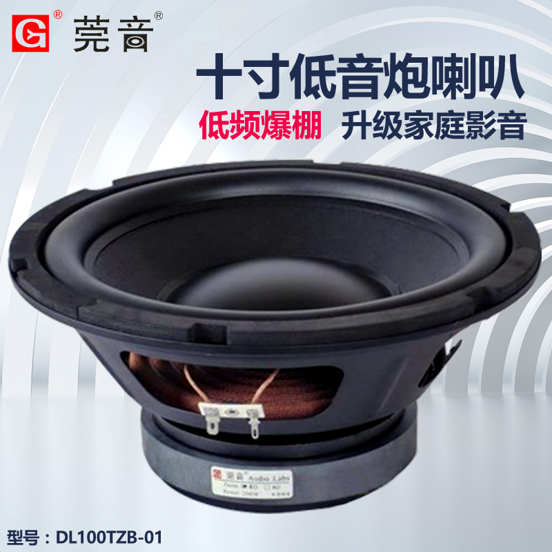 Audio Labs 10inch Subwoofer Speaker Driver Deep Bass Suspension PP Cone Rated Power Handle 120W audio labs 3inch bass speaker square frame deep suspension 4 8ohm 78 78mm 25w