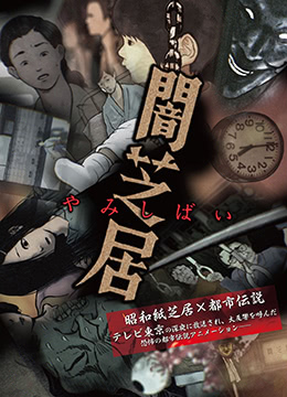 《暗芝居 第一季》2013年日本动画,惊悚动漫在线观看