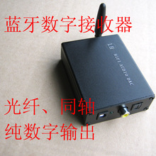 APTX-HD wireless Bluetooth digital receiver, optical fiber coaxial two channel output CSR8675 chip