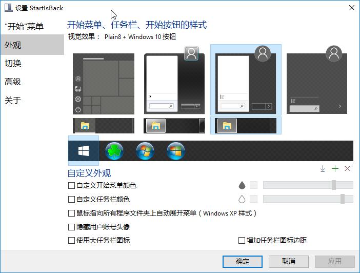 StartIsBack++(2.8.8)中文特别版,win10开始菜单