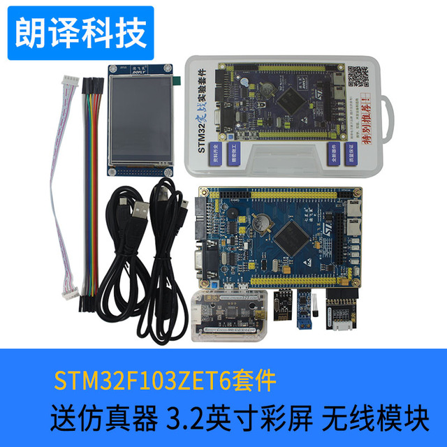 Siete insectos dispositivo artificial 3.2 cortex-m3 tablero del desarrollo stm32 f103zet6 color
