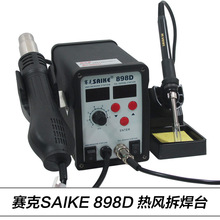 Saike SAIKE898D significant number of hot air gun rework station combo