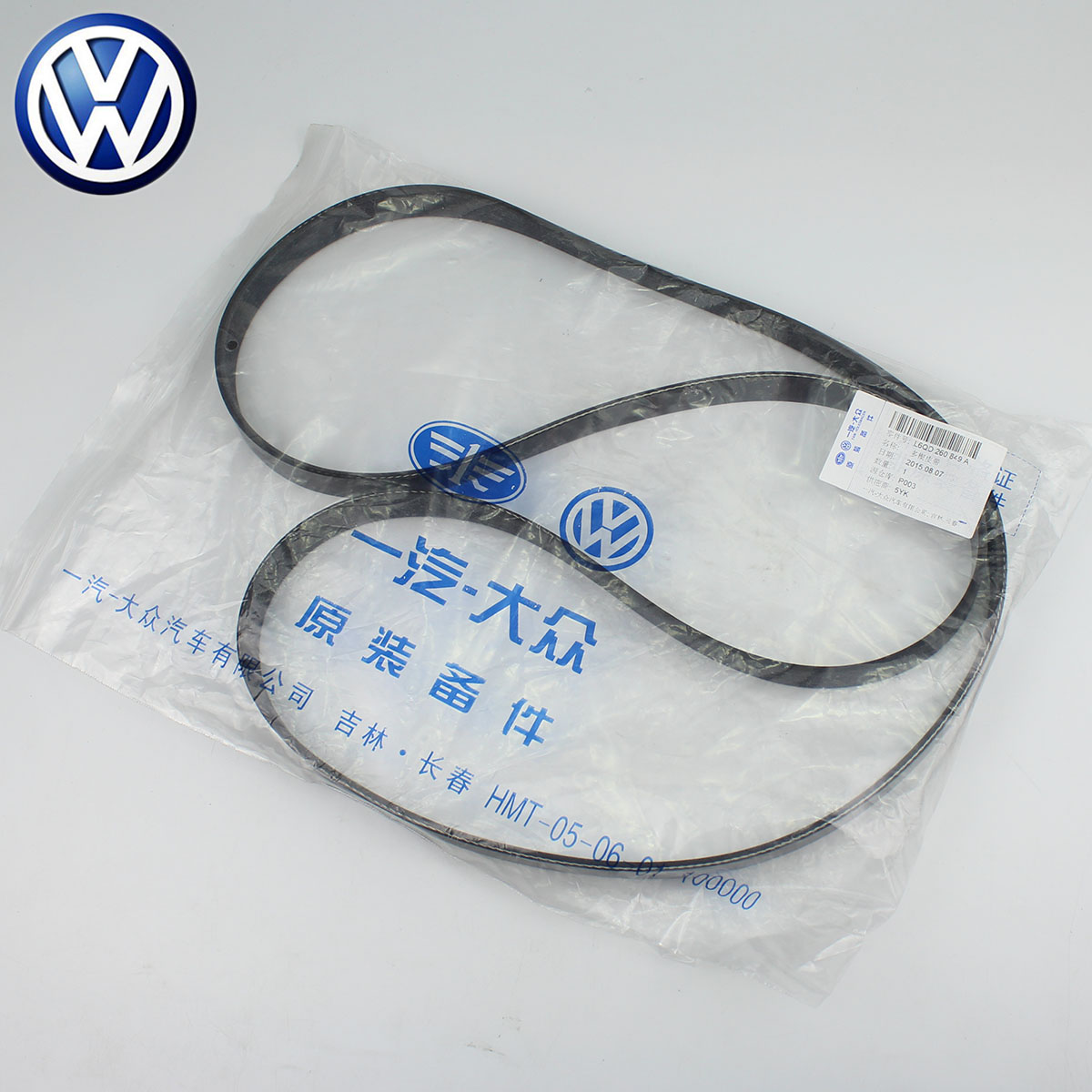 New 6QD 260 849 A Compressor Drive Belt For VW EOS GOLF R32 GTI JETTA <font><b>TIGUAN</b></font> <font><b>1.4</b></font> <font><b>TSI</b></font> image