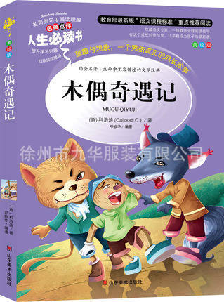 Wholesale genuine books Pinocchio Book English extracurricular literature classic children's books аксессуар proconnect bnc 05 3076 4 7