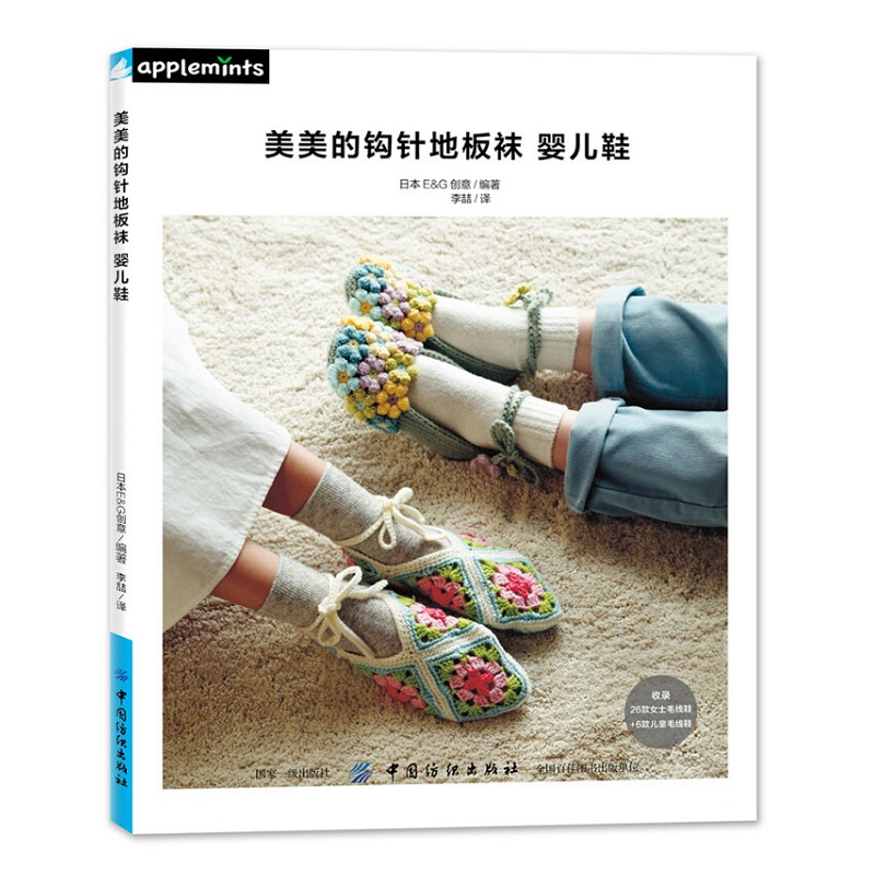 Beautiful Crochet Floor Socks Baby Shoes Knitting Book 26 Cute Home Shoes And Socks Hand-woven Book