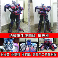 Paper Model Robot