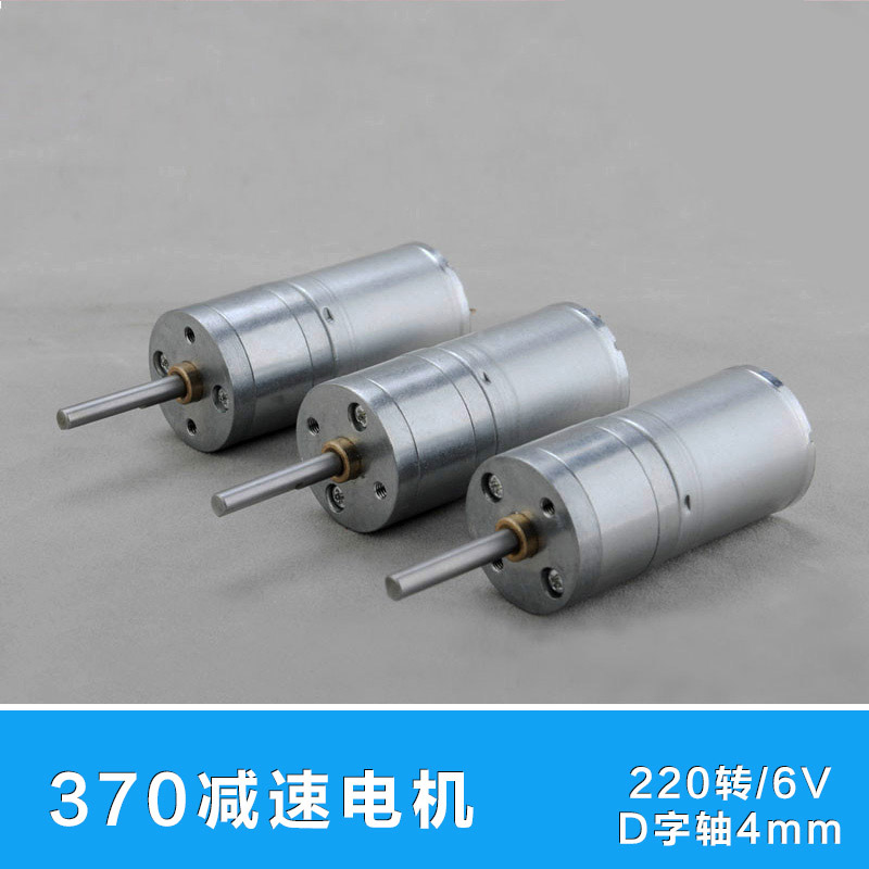 6V 1.5W 220RPM DC Gear Motor 370# Slowdown Motor D Spindle Smart Car Toy Model DIY Ship Boat Plane Accessories Freeshipping package 60 kinds gear gearbox toy robot motor diy model accessories trade school rc car