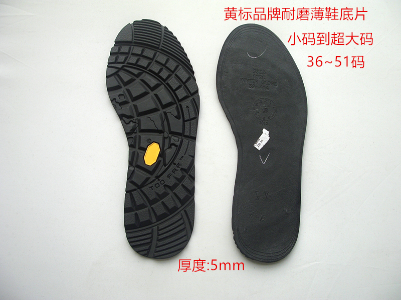Wave Soles Wear-resistant Sports Soles Mute Full Palm Stickers Casual Soles Repair Shoes Yellow Standard Forefoot Palm
