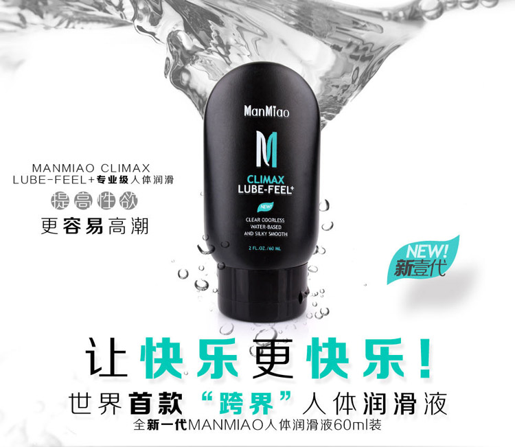 MAN MIAO Lubricants For Sex 60ml Water Based Lubricantes Sexuales Vaginales Massage Oil CLIMAX Anal Lube Adult Sex Products 1