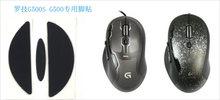 1 компл. Для Logitech G500/ G500s/G400/G400S MX518 игровая компьютерная мышь ножки/коньки-0,6 мм мыши ножки