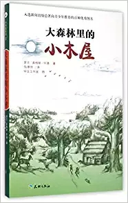 Little House in the Big Woods (Chinese Edition)  Little House in the Big Woods (Chinese Edition)