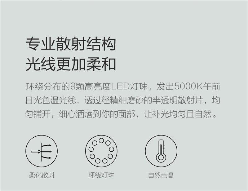 Original Xiaomi Mijia Yuemi Fill Led Light ( Mobile Phone Selfies ) For Xiaomi Smart Home Three Dimming  Minimalist Design (4)