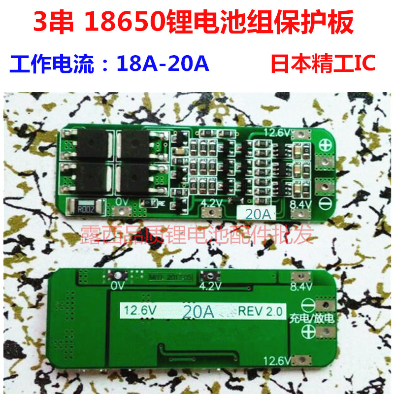 Купить с кэшбэком 5pcs 3S new 20a lithium ion battery charger 18650 BMS protection board PCB drilling motor 12.6v fat battery module 64x20x3.4mm