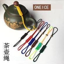Ручная работа кастрюля нейлоновая веревка с небольшим нефритовым чайником веревка для церемоний фиолетовый чайник крышка веревка для чайн...