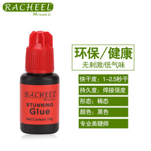 Racheel Pro Quick dry Envioronmental Eyelash Glue Black Glue No Stimulation No Ordor False Eyelash Glue for Eye Lash Extension