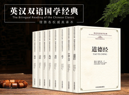 8pcs Bilingual Chinese Classics Culture Book The She King Shi Jin/ Confucian Analects / Book Of Changes / The Works Of Mencius
