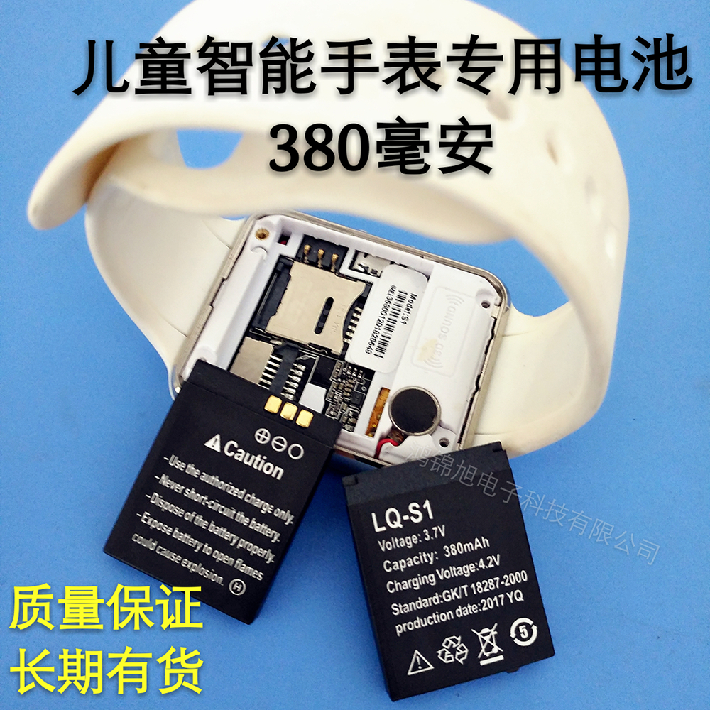 3,7 В натуральная полимерная литиевая батарея Палм магический дьявол M08 Детские Смарт-часы батарея