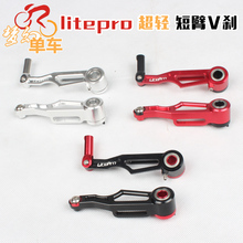 Cheaper v238 CNC folding bike short leg V brake ultralight V brake clamp caliper