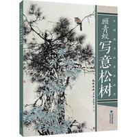 Chinese Painting Book,Xieyi Pine Tree 38page 37cm*26cm