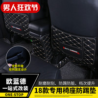 For Mitsubishi Outlander 2013 2018, Central armrest box kick proof pad, seat back kick proof protective pad Car covers
