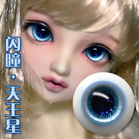 Cateleya BJD doll with fine glass eye blue 12mm 14mm 16mm 18mm