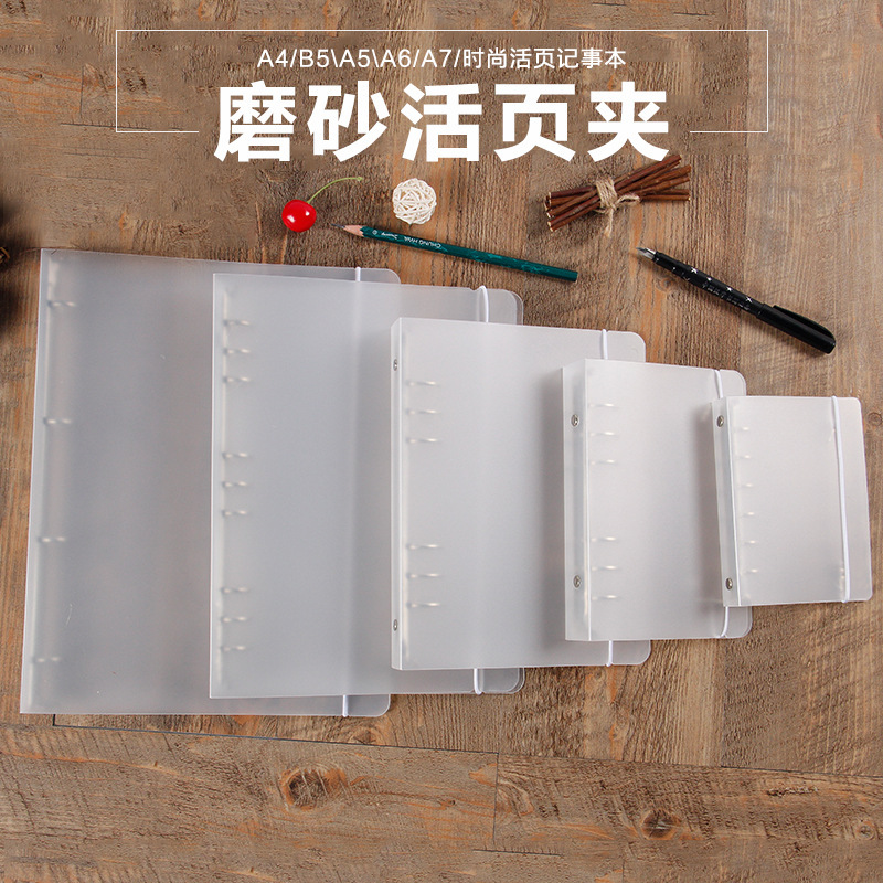 Coloffice PP Matte Transparent A4 B5 A5 A6 A7 Holes Loose-Leaf Notebook Case Inner Page Notebook Shell Office School Supplies(China)