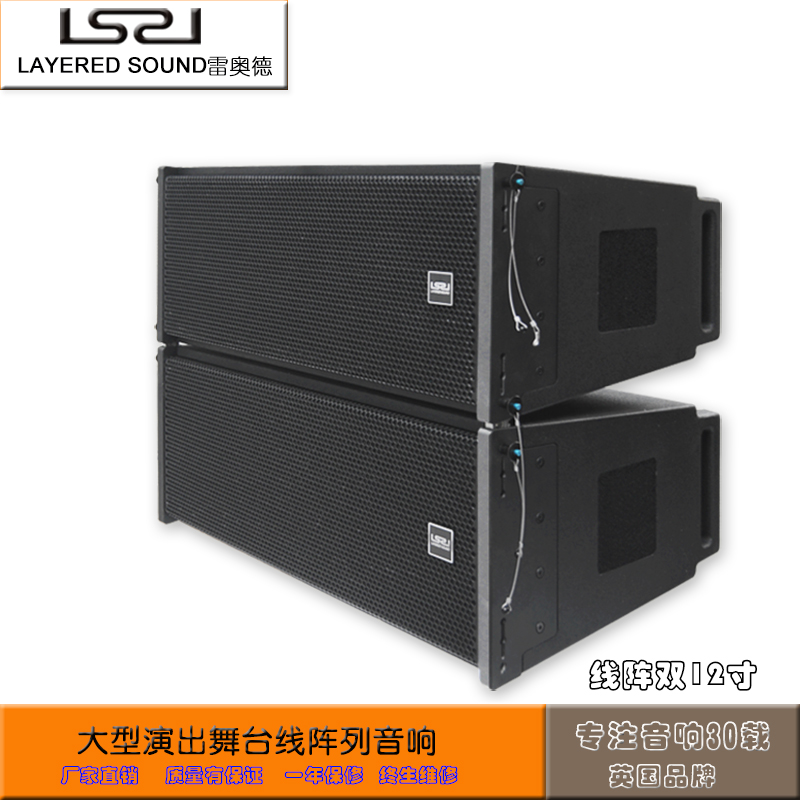 Linear Array Speakers LAYERED SOUND HXZ12 800W Playhouse auditorium speakers professional audio equipment outdoor theatrical
